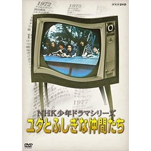NHK少年ドラマシリーズ ユタとふしぎな仲間たち(新価格) [DVD] starclub