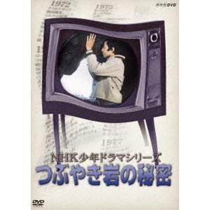 NHK少年ドラマシリーズ つぶやき岩の秘密(新価格) [DVD]|starclub