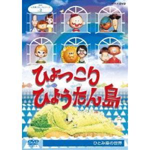 NHK人形劇クロニクルシリーズ2 ひょっこりひょうたん島 ひとみ座の世界(新価格) [DVD]|starclub
