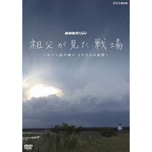 NHKスペシャル 祖父が見た戦場 〜ルソン島の戦い 20万人の最期〜 [DVD]|starclub