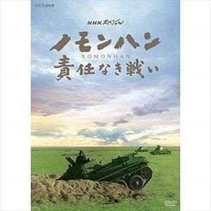 NHKスペシャル ノモンハン 責任なき戦い [DVD]|starclub