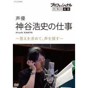 プロフェッショナル 仕事の流儀 声優・神谷浩史の仕事 答えを求めて、声を探す [DVD]|starclub