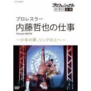 プロフェッショナル 仕事の流儀 プロレスラー・内藤哲也の仕事 少年の夢、リングの上へ [DVD]|starclub