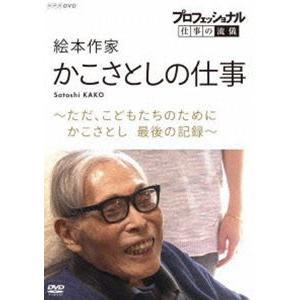 プロフェッショナル 仕事の流儀 絵本作家・かこさとしの仕事 ただ、こどもたちのために かこさとし 最後の記録 [DVD]|starclub