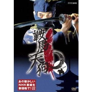 鞍馬天狗 [DVD] starclub