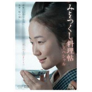 みをつくし料理帖スペシャル [DVD]|starclub