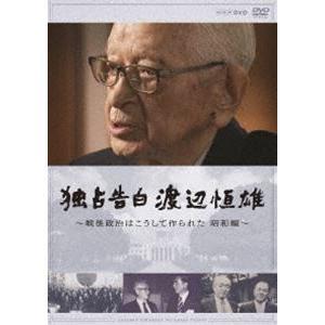 独占告白 渡辺恒雄 〜戦後政治はこうして作られた 昭和編 [DVD]|starclub