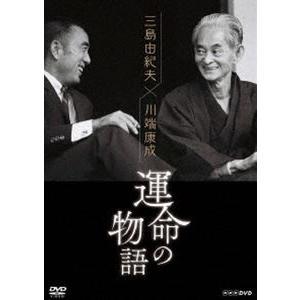 三島由紀夫×川端康成 運命の物語 [DVD]|starclub