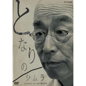となりのシムラ [DVD]|starclub