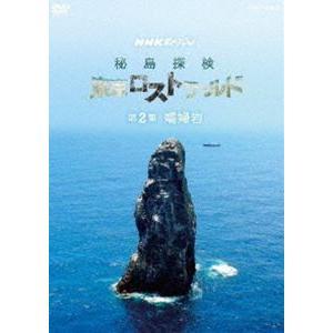 NHKスペシャル 秘島探検 東京ロストワールド 第2集 孀婦岩 [DVD]|starclub