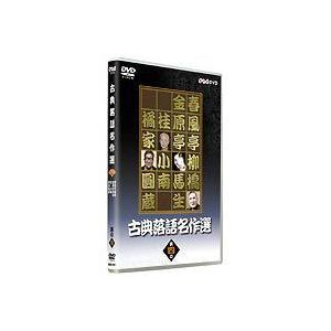 古典落語名作選 其の四 [DVD] starclub