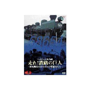 DVD SLベストセレクション ハイビジョンSL物語 走れ!鉄路の巨人 [DVD]|starclub