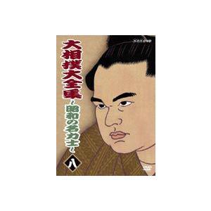 大相撲大全集〜昭和の名力士〜 八 [DVD]|starclub