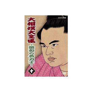 大相撲大全集〜昭和の名力士〜 十 [DVD]|starclub
