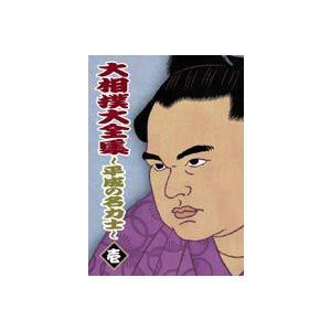 大相撲大全集〜平成の名力士〜 壱 [DVD]|starclub