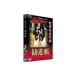 歌舞伎名作撰 勧進帳 [DVD] starclub