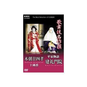 歌舞伎名作撰 本朝廿四孝 十種香・平家物語 建礼門院 [DVD] starclub