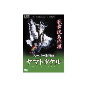 歌舞伎名作撰 ヤマトタケル [DVD] starclub