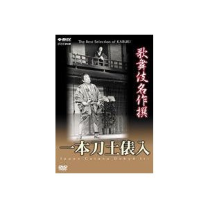 歌舞伎名作撰 一本刀土俵入 [DVD]|starclub