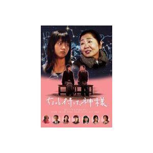 ちょっと待って、神様 [DVD]|starclub