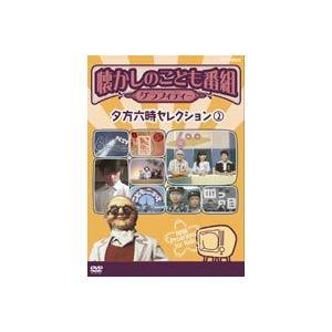 懐かしのこども番組グラフィティー 〜夕方六時セレクション2〜 [DVD] starclub