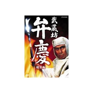 武蔵坊弁慶 総集編 [DVD]|starclub
