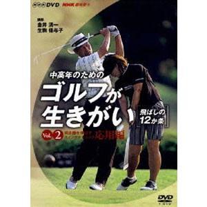 NHK趣味悠々 中高年のためのゴルフが生きがい VOL.2 [DVD]|starclub