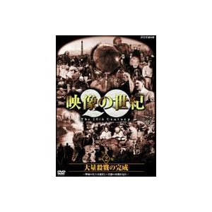 NHKスペシャル 映像の世紀 第2集 [DVD] starclub