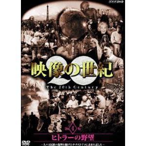 NHKスペシャル 映像の世紀 第4集 [DVD] starclub
