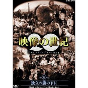 NHKスペシャル 映像の世紀 第6集 [DVD] starclub