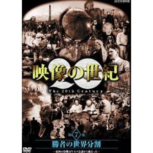 NHKスペシャル 映像の世紀 第7集 [DVD] starclub