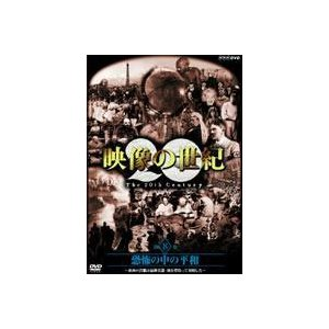 NHKスペシャル 映像の世紀 第8集 [DVD] starclub