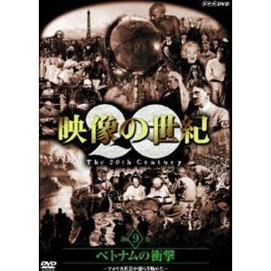 NHKスペシャル 映像の世紀 第9集 [DVD] starclub