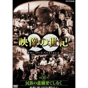 NHKスペシャル 映像の世紀 第10集 [DVD] starclub