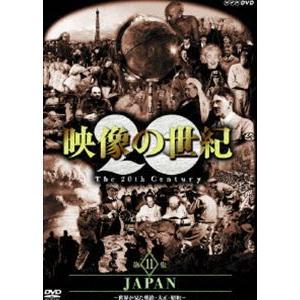 NHKスペシャル 映像の世紀 第11集 [DVD] starclub
