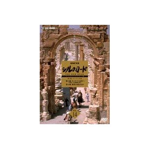 NHK特集 シルクロード 第2部 ローマへの道 Vol.14 [DVD]|starclub