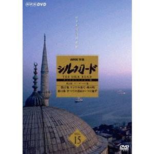 NHK特集 シルクロード 第2部 ローマへの道 Vol.15 [DVD]|starclub