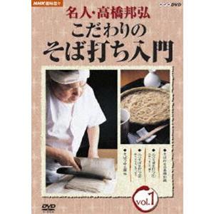 NHK趣味悠々 名人・高橋邦弘 こだわりのそば打ち入門 vol.1 [DVD]|starclub