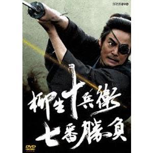 柳生十兵衛 七番勝負 [DVD]|starclub