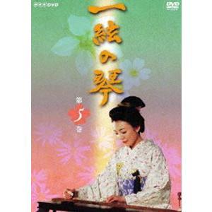 一絃の琴 第五巻 [DVD]|starclub