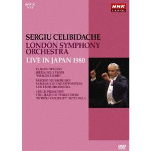 NHKクラシカル セルジウ・チェリビダッケ ロンドン交響楽団 1980年日本公演 [DVD]|starclub