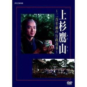 上杉鷹山〜二百年前の行政改革〜 [DVD]|starclub