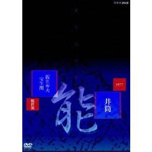 能楽名演集 能「井筒」 観世流 観世寿夫、宝生閑 [DVD]|starclub