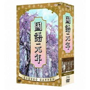 國語元年 DVD-BOX [DVD]|starclub