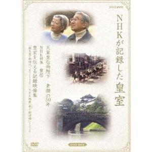 NHKが記録した皇室 DVD-BOX 天皇皇后両陛下 素顔の50年/NHK特集 皇居/皇室を伝える記録映像集 [DVD]|starclub