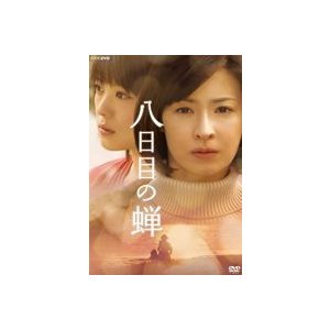 八日目の蝉 DVD-BOX [DVD]|starclub