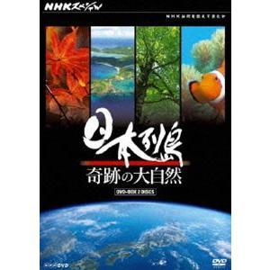 NHKスペシャル 日本列島 奇跡の大自然 DVD-BOX [DVD]|starclub