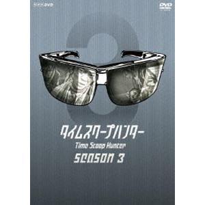タイムスクープハンター シーズン3 [DVD]|starclub