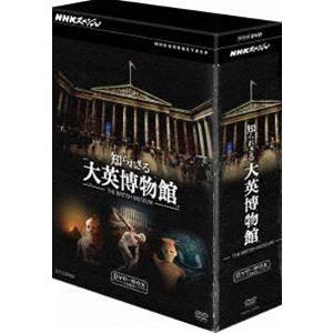 NHKスペシャル 知られざる大英博物館 DVD-BOX [DVD]|starclub