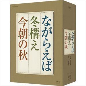「ながらえば」「冬構え」「今朝の秋」DVD-BOX [DVD]|starclub